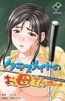 【フルカラー】クラスメイトのお母さん Complete版