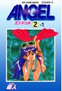 【フルカラー】ANGEL 2-1