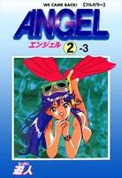 ANGEL 2-3【フルカラー】