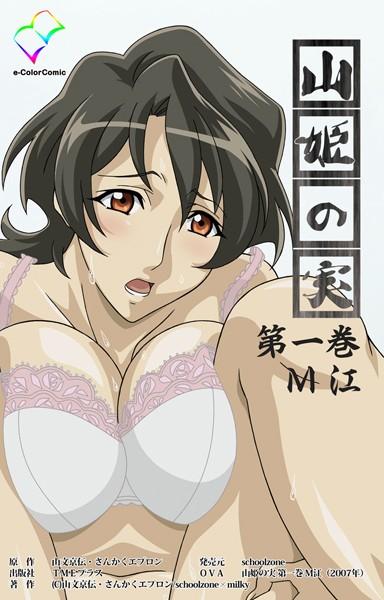 山姫の実 第一巻 M江【フルカラー】