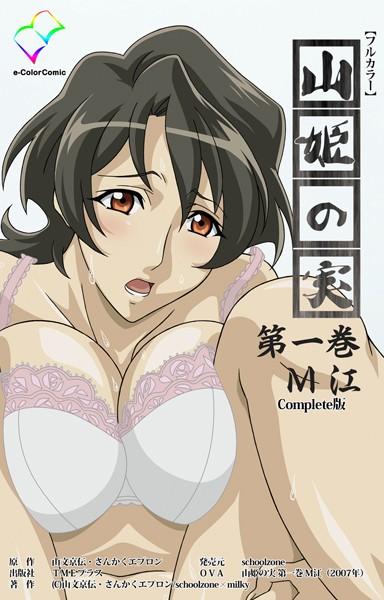 【フルカラー】山姫の実 第一巻 M江 Complete版