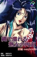 【フルカラー】縄で濡れる熟女の肉壺 Complete版