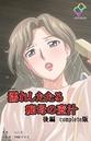 濡れしたたる痴母の壺汁 後編 Complete版【フルカラー】