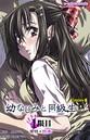 幼なじみと同級生 1限目 Complete版【フルカラー】