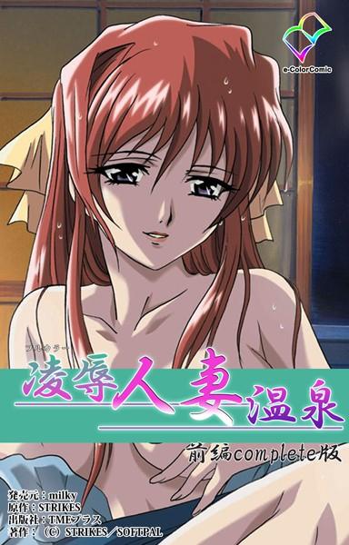 【フルカラー】凌辱人妻温泉 前編 Complete版