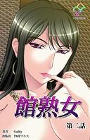 館熟女 第二話【フルカラー】