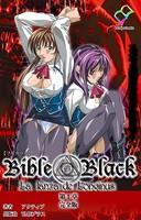 【フルカラー】新・Bible Black 完全版