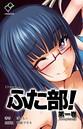 ふた部 第一巻 Complete版【フルカラー】