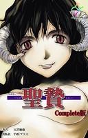 【フルカラー】聖贄 Complete版