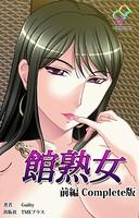 【フルカラー】館熟女 Complete版
