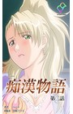 痴漢物語 第二話【フルカラー】