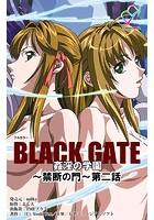 BLACK GATE 姦淫の学園 〜禁断の門〜 第二話【フルカラー】