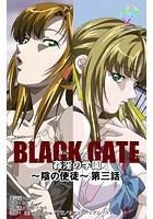 BLACK GATE 姦淫の学園 〜陰の使徒〜 第三話【フルカラー】