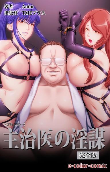 主治医の淫謀 完全版【フルカラー】