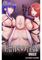 【フルカラー】主治医の淫謀 完全版