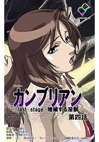 【フルカラー】カンブリアン last stage