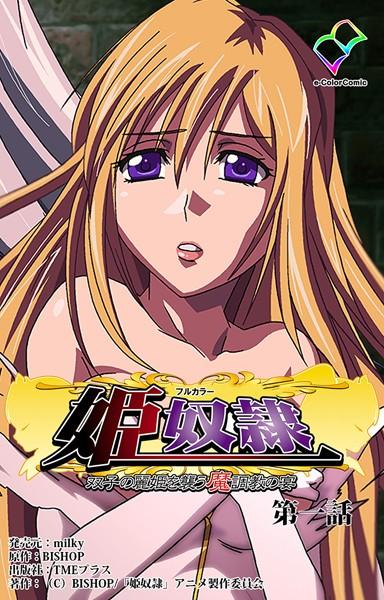 姫奴隷 双子の麗姫を襲う魔調教の宴 第一話【フルカラー】