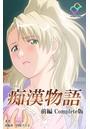 痴漢物語 前編 Complete版【フルカラー】