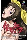催眠術 2 〜幻想と淫夢の世界に〜 前編 Complete版【フルカラー】
