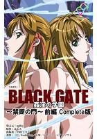 【フルカラー】BLACK GATE 姦淫の学園 Complete版