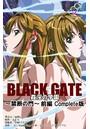 BLACK GATE 姦淫の学園 〜禁断の門〜 前編 Complete版【フルカラー】
