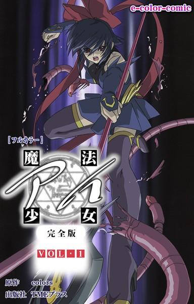 【フルカラー】魔法少女アイ VOL・1 完全版