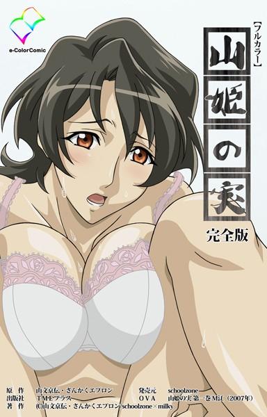 【フルカラー】山姫の実 完全版