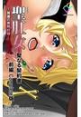 聖肛女〜背徳の美臀奴隷〜 聖なる契約書 前編 Complete版【フルカラー】