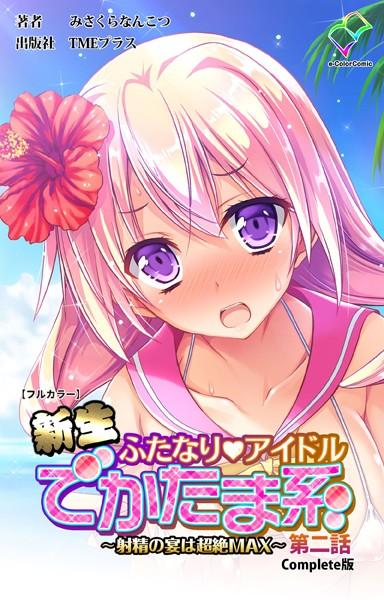 【フルカラー】新生ふたなりアイドル でかたま系 〜射精の宴は超絶MAX〜 Complete版