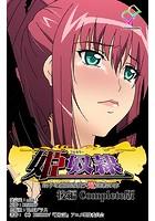 【フルカラー】姫奴隷 双子の麗姫を襲う魔調教の宴 Complete版