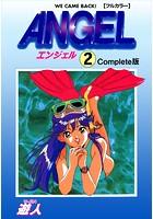 ANGEL 2 Complete版【フルカラー】