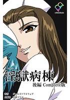 淫獄病棟シリーズ Complete版【フルカラー】