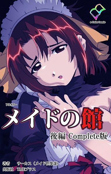 メイドの館シリーズ Complete版【フルカラー】
