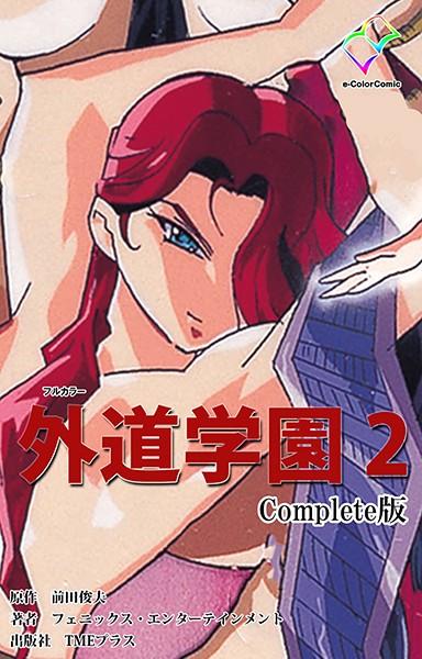 外道学園シリーズ Complete版【フルカラー】