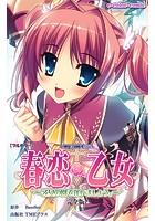 春恋乙女 〜乙女の園で逢いましょう。〜 完全版【フルカラー】