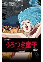 うろつき童子シリーズ Complete版【フルカラー】
