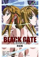 BLACK GATEシリーズ