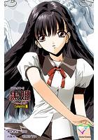 黒姫シリーズ Complete版【フルカラー】