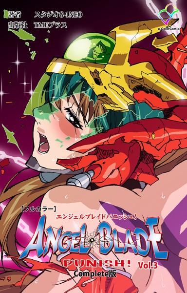 エンジェルブレイドパニッシュ!Complete版【フルカラー】