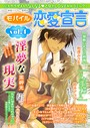 モバイル恋愛宣言 Vol.4