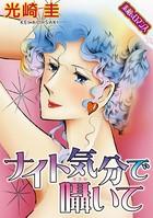 【素敵なロマンスコミック】ナイト気分で囁いて