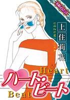 【素敵なロマンスコミック】ハート・ビート