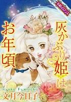 【素敵なロマンスコミック】灰かぶり姫はお年頃