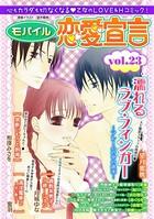 モバイル恋愛宣言 Vol.23