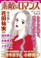 素敵なロマンス Vol.8