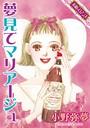 【素敵なロマンスコミック】夢見てマリアージュ