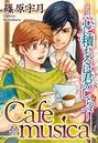 Cafe musica〜心に積もるは君のしらべ〜 1