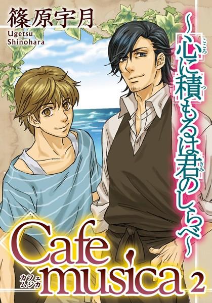 Cafe musica〜心に積もるは君のしらべ〜 2