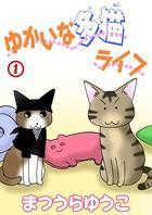 ゆかいな多猫ライフ(単話)