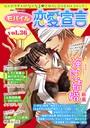 モバイル恋愛宣言 Vol.36
